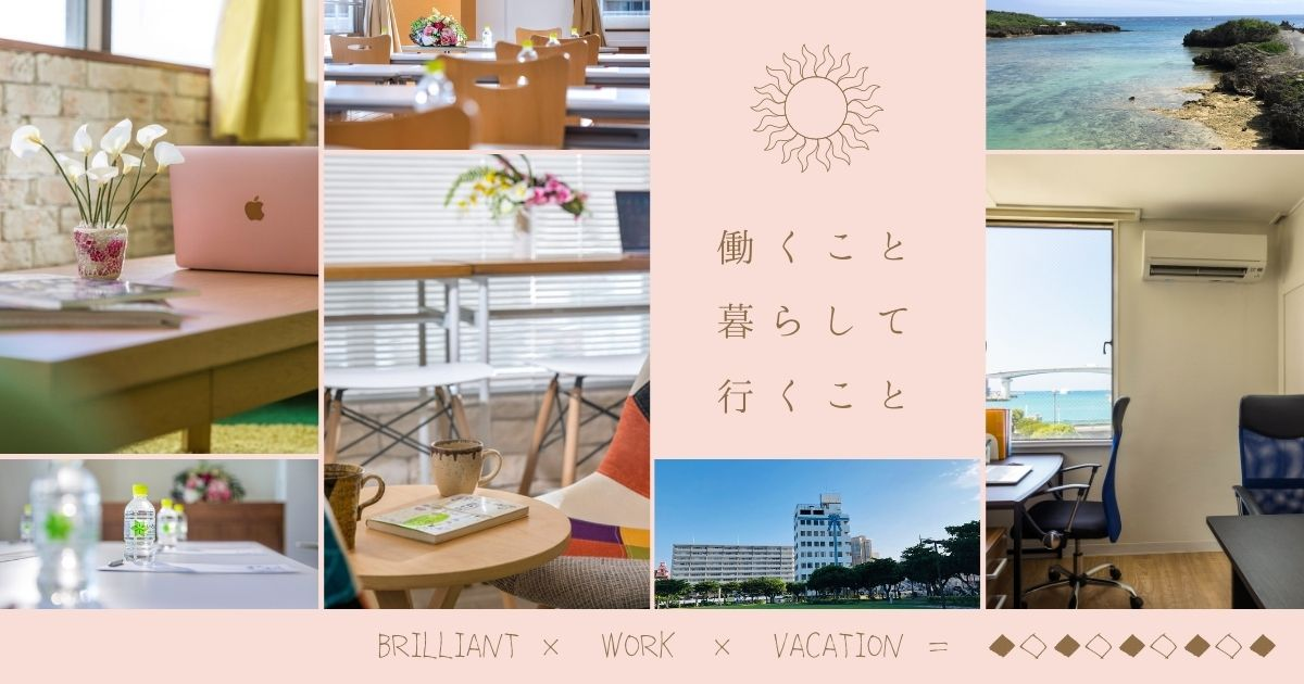 ワーケーションblogTOP|BrilliantPort